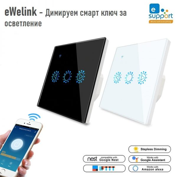 eWelink - WI-FI Димируем смарт ключ за осветление съвместим с Amazon Alexa | Google Home | Google Nest- EWELINK-Dimmer-Switch-WiFi-Smart-Light-Touch-Switch-Dimming-Compatible-Alexa-Google-Home