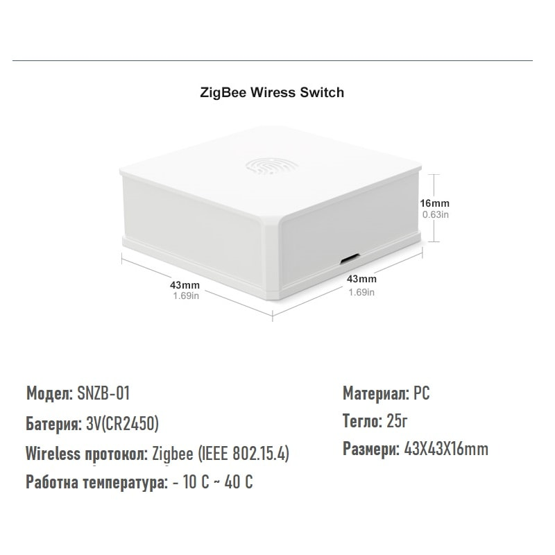 SONOFF SNZB-01 - Zigbee ключ | бутон - SONOFF SNZB-01 - Zigbee Wireless Switch